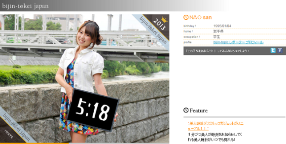 bijin clock 4