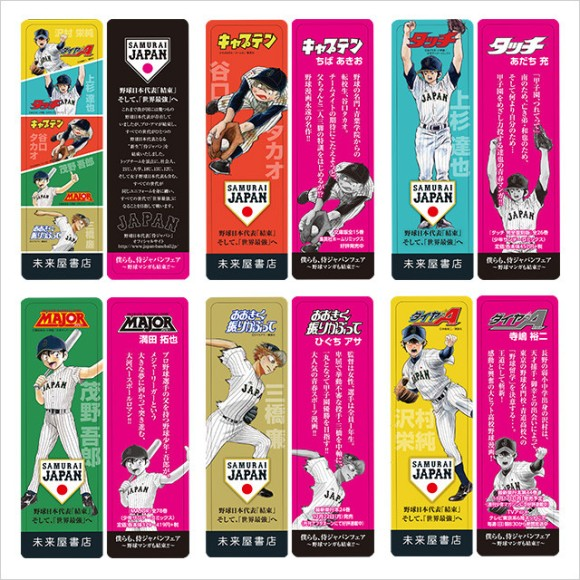 Five Manga Characters Join Japan's National Baseball Team for PR Campaign2