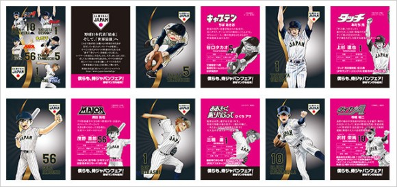 Five Manga Characters Join Japan's National Baseball Team for PR Campaign3