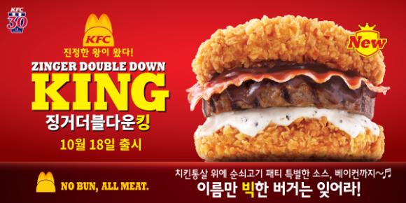 Korean Double Down