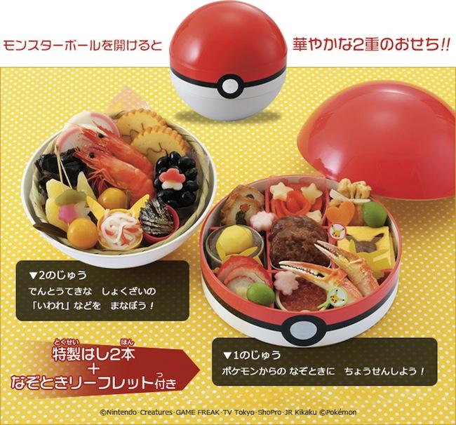 osechi-pokemon-img01