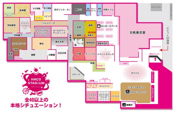 HACOSTADIUM東京 フロアマップ 学校エリア - 「HACOSTADIUM(ハコスタジアム)」コスプレアミューズメントスペース.clipular