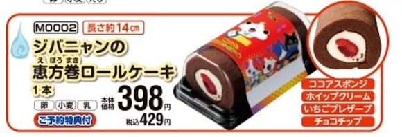 Aeon Yokai Watch Jibanyan ehou roll cake, eho, setsubun