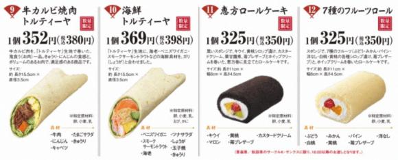 circle k sankus setsubun sushi and cake rolls, tortilla wraps