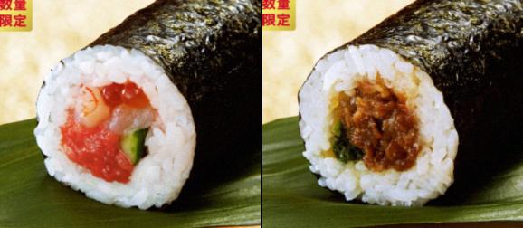 FamilyMart setsubun sushi roll, ehou-maki
