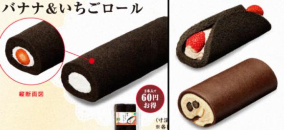 FamilyMart ehou roll cake, setsubun