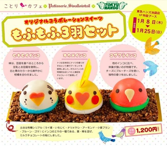 kotori 3 cakes