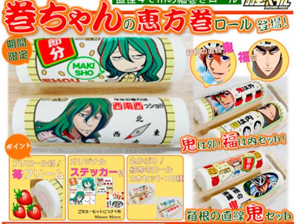 Priroll Yowapeda Makishima maki-chan cake roll, ehou roll, eho roll, setsubun
