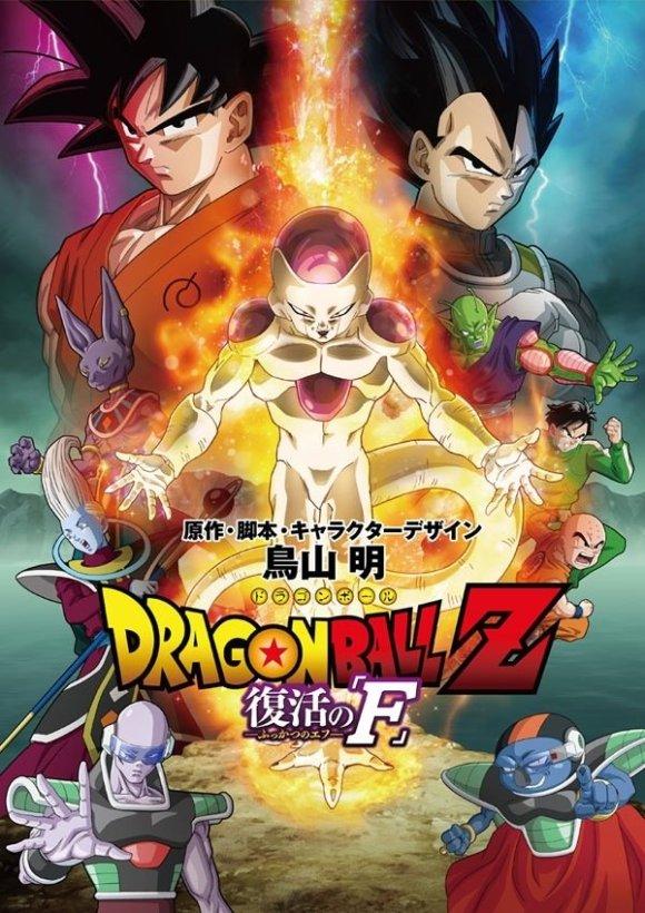 news_xlarge_dragonball_poster