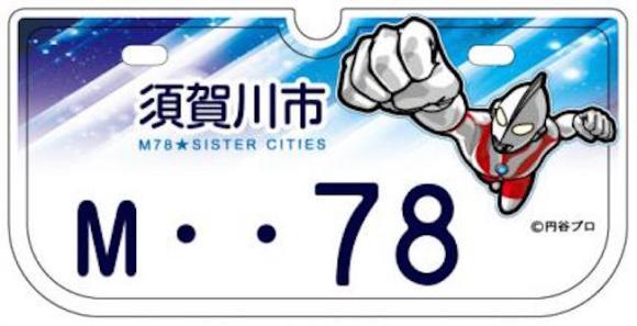 plate_20140108105918000000