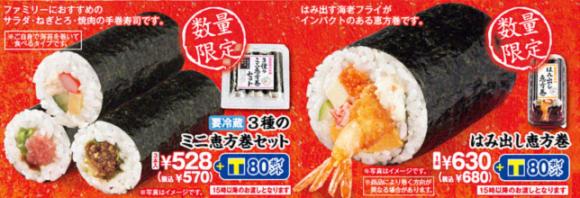 three-f, setsubun sushi roll, ehou-maki