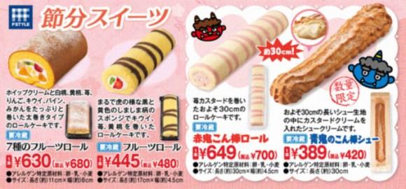 three-F ehou roll cake, setsubun