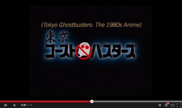 tokyo ghostbuster 9