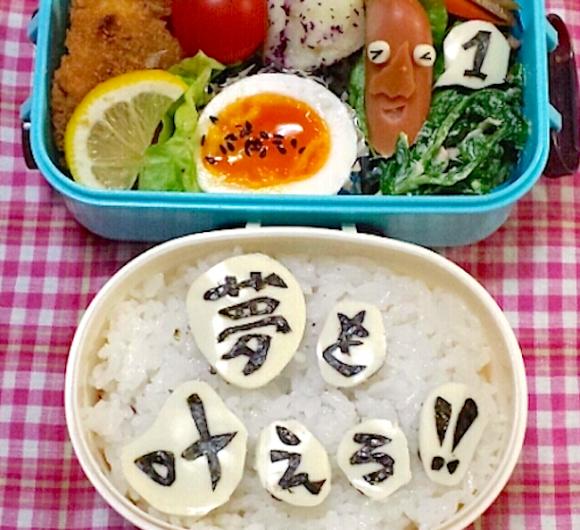 graduation countdown, dream, message, lunch, Kyaraben charaben character bento, iyagarase, harassment bento, ttkk blog Kaori