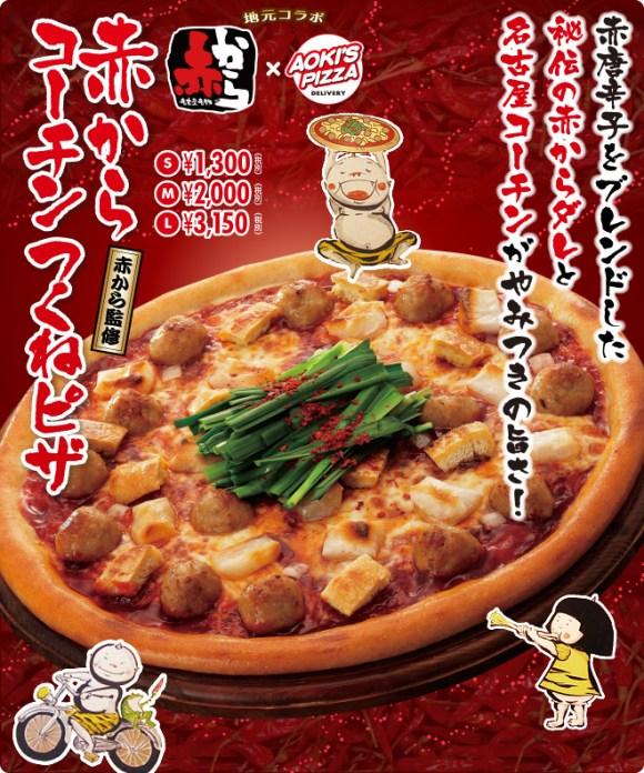 aoki's pizza2