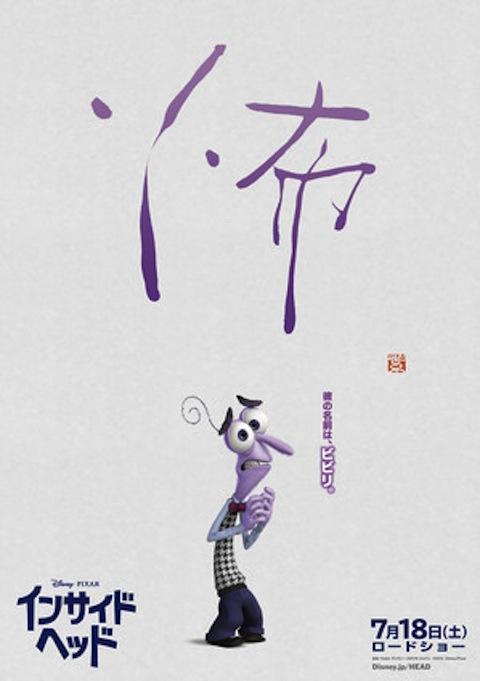 IO_kanji_fear-thumb-300x424-3168