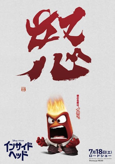 IO_kanji_ikari-thumb-300x424-3164