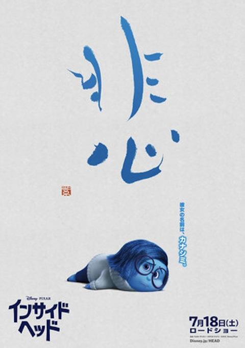 IO_kanji_sad-thumb-300x424-3162