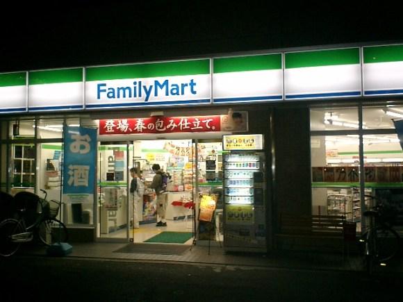 Family_Mart