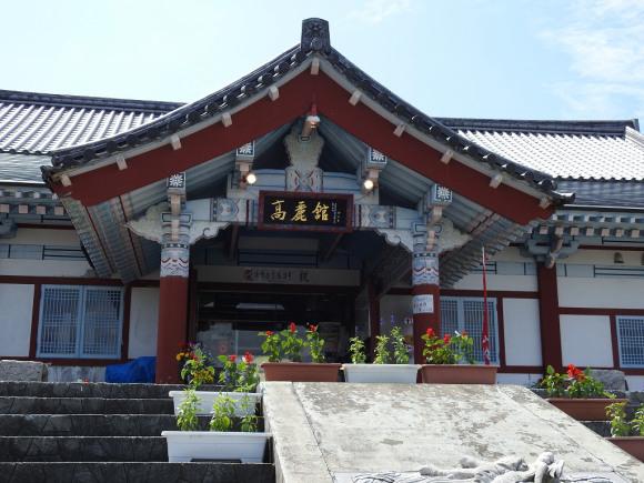 koreanvillage
