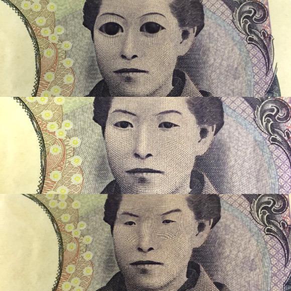 uang 2