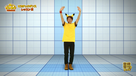 Pikachu dance video teaches how to shake your tail in ...