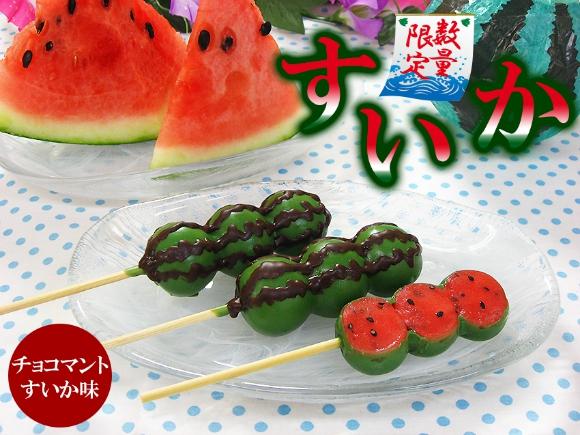 watermelondango3