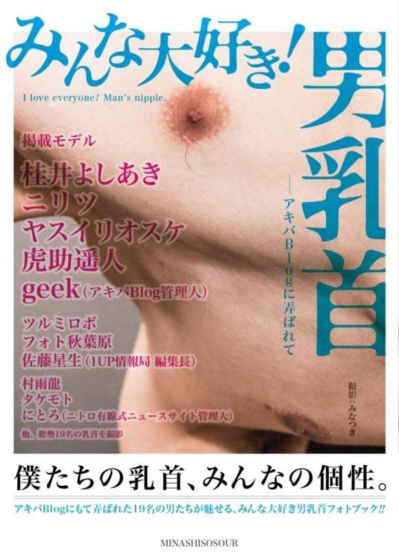 male nipple magazine 01