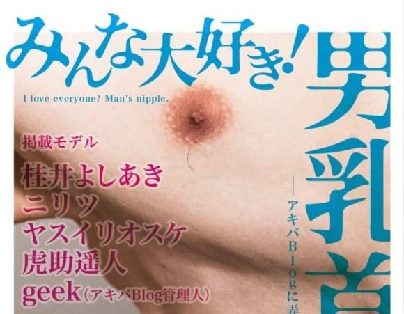 male nipple magazine top