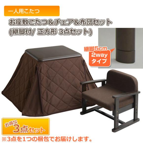kotatsu3