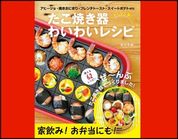 takoyaki 5