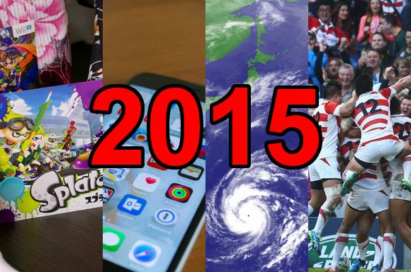 2015 keywords top