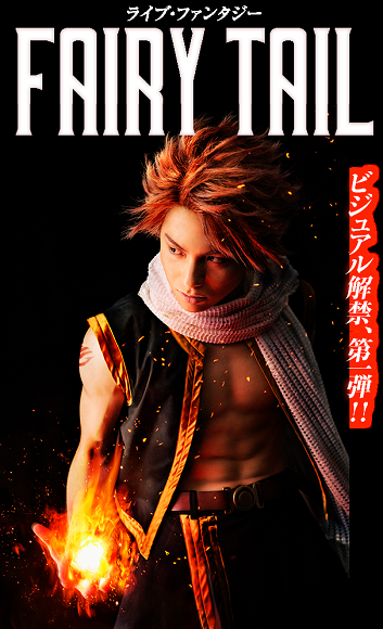 Fairy Tail Hero S Abs Are As Hot As His Flames In First Cast Photo Of Anime S Upcoming Stage Play Soranews24 Japan News