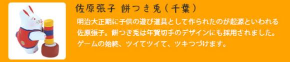 jpmonopolypiecesusagi