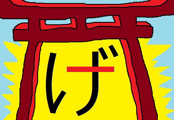 hiragana ge