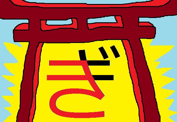 hiragana gi
