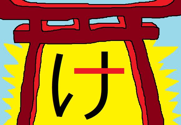 hiragana ke