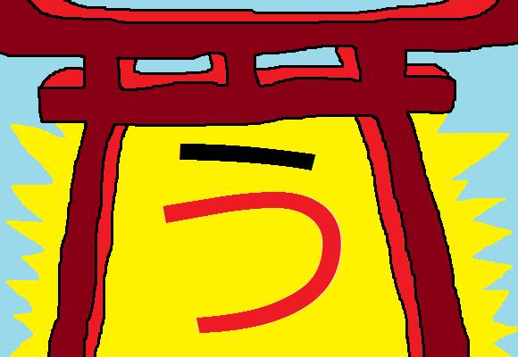 hiragana u