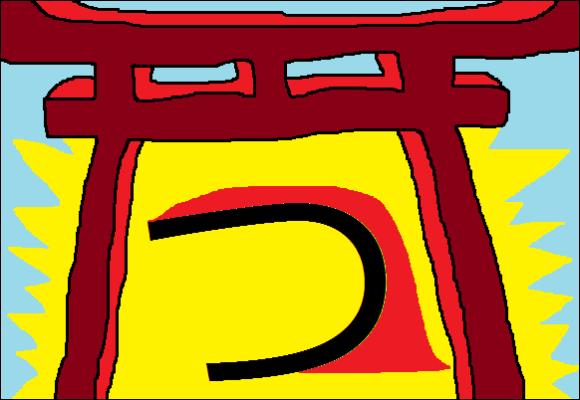 hiragana tsu