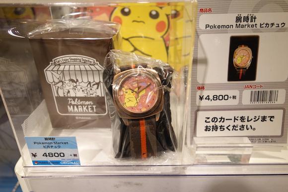 Pokemon105
