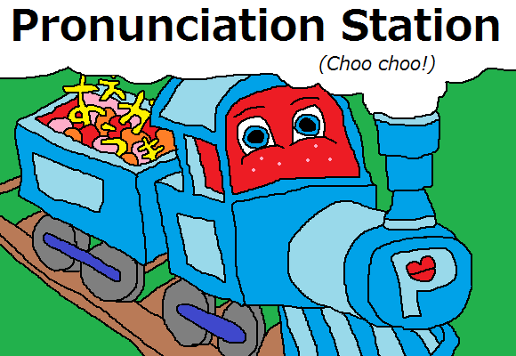 pronunciation station