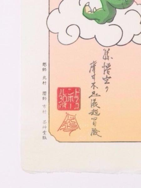 Ukiyoe 7