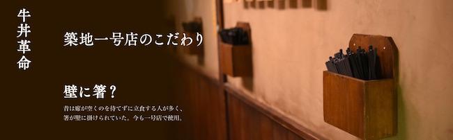 吉野家コダワリ1