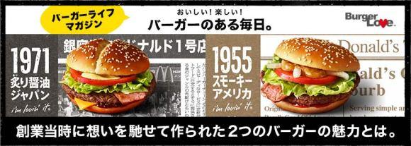bnr_burgerlove_01
