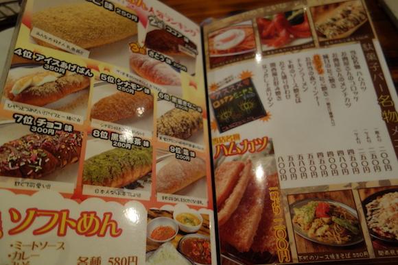 Dagashi Bar117