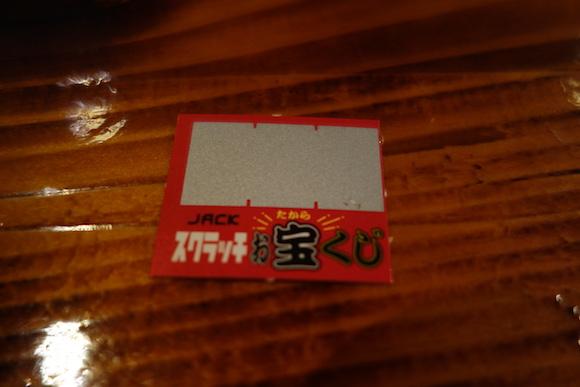 Dagashi Bar119