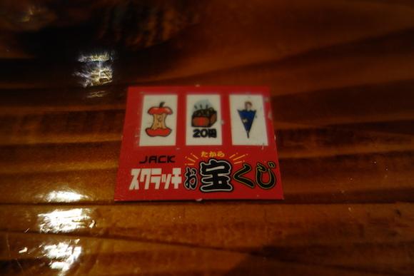 Dagashi Bar120