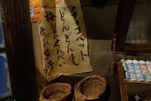 Dagashi Bar19