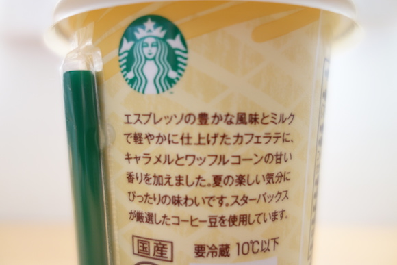 Starbucks18