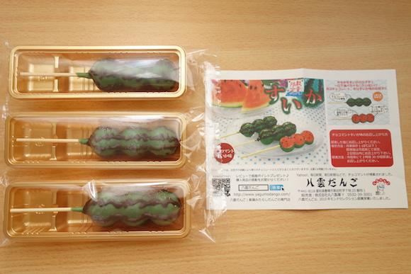 Watermelon Dango3